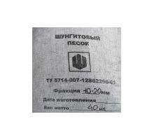 Šungit velké balení 40 kg, surový drcený 10-20 mm
